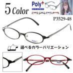メガネ 度付き度なし眼鏡 サングラス ブルーライトカットレンズ対応めがね Poly+/P3529