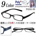 メガネ 度付き度なし眼鏡 サングラス ブルーライトカットレンズ対応めがね Poly+/P4241