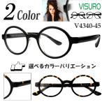 メガネ 度付き度なし眼鏡 サングラス ブルーライトカットレンズ対応めがね VISURO/V4340