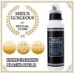 MIEUX LUXGEOUS ミューラグジャス HOME CLEANING  BLACK LABEL R