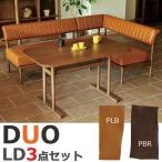 開梱設置 リビングダイニング DUO(デュオ)コーナー 3点セット LDテーブル カウチ ベンチ PVC (合成皮革)