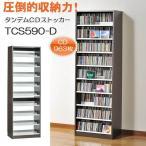 CD 大量 収納 963枚 タンデム CDストッカー TCS590 D(ダーク) DVD も収納 CDラック DVDラック