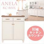 キッチンカウンター 80 アネラ ANELA KC-800L カントリーで優しい表情 キッチンを素敵におしゃれ タイルトップ