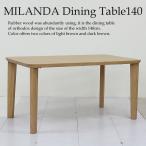 7月末頃入荷予定 ダイニングテーブル 140 ミランダ ライトブラウン MEM色 4人掛け用 オーソドックス ラバーウッド集成材