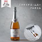 イチゴ スパークリングワイン ミガキイチゴ・ムスー(化粧箱なし)