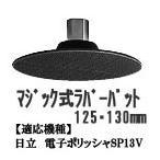 日立電子ポリッシャ マジック式ラバーパット125・130mm