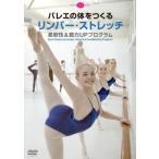 バレエ DVD リンバー・ストレッチ 柔軟性&筋力UPプログラム(DM便送料無料)