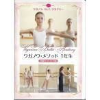 バレエ DVD ワガノワ・メソッド 1年生 初級クラス9-11歳  DM便送料無料