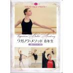 バレエ DVD ワガノワ・メソッド 8年生 上級クラス16-18歳 DM便送料無料