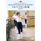 バレエ DVD 「ワガノワクラス 男子編(10〜15歳)」