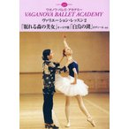 バレエ DVD ワガノワヴァリエーション・レッスン2「眠れる森の美女」オーロラ姫「白鳥の湖」オディール 他