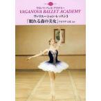バレエ DVD ワガノワヴァリエーション・レッスン3「眠れる森の美女」フロリナ王女 他