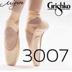 トウシューズ ポワント 3007(SS)グリシコ  Grishko 2007の改良版 ロシアでしか買えないトウシューズ