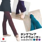 バレエ レッグウォーマー 日本製 ロングレッグウォーマー 3色展開