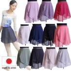 バレエ用品 大人用 バレエ巻きスカート (40cm丈・