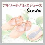 バレエシューズ 〜Sansha〜 フルソールバレエシューズ