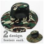 Ten-Gallon Hat - テンガロンハット カウボーイハット ツバ広帽 ツバ広ハット メッシュ切り替え 迷彩柄 レディース メンズ 男女兼用 ユニセックス 帽子 ぼうし 紫外線