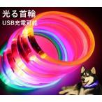 Yahoo!おとりよせ.com首輪 犬用 猫用 LEDライト 光る 迷い防止 散歩 夜間安全 かっこいい 可愛い おしゃれ プレゼント ペット用品 ペットグッツ ドッググッツ ドッ