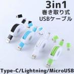 3in1 USB�����֥� MicroUSB Lighitning Type-c ������꼰���ť����֥� ��륿���� 3�拾�ͥ��� 8�ԥ� 1m 1��