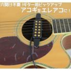 アコースティックギターをエレアコに 穴開け加工不要