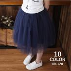 ショッピングパニエ 子供用 チュチュ パニエ チュールスカート フレアスカート ウエストゴム ミニスカート ベビー キッズ バレエ 女の子