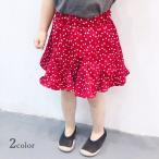 スカート ボトムス キッズ 女の子 80-130cm ウエストゴム 裾フリル ハート ドット シンプル おしゃれ かわいい