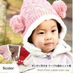 子供用 赤ちゃん用 ニット帽 ニットキャップ 耳付き ケーブル編み 裏ボア付き 顎ひも付き ベビー キッズ 女の子 男の子 冬帽子