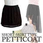Petticoat - ペチコート ミニ 透け防止 シンプル レディース インナー 下着 ドレス ワンピース