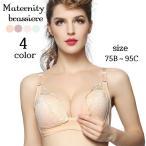 マタニティーブラ 授乳ブラ 単品 ブラジャー フロントオープン ノンワイヤー 妊婦 インナー 下着 スナップボタン 4段ホック 4列ホック 授乳用 出