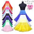 Yahoo!おとりよせ.comレディース パニエ 3段フリル スカート アンダー インナー ドレス コスプレ ボリューム チュール チュチュ ふわふわ フワフワ ふんわり カラー