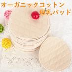 Yahoo!おとりよせ.com母乳パッド 布製母乳パッド 2枚セット 繰り返し使える エコ オーガニックコットン 肌にやさしい 有機栽培綿 天然素材 洗える
