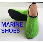 マリンシューズ ビーチシューズ アクアシューズ ウォーターシューズ メッシュ ビーチ ヨガ フィットネス クライミング レディース メンズ 男女兼用