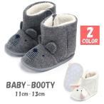 ベビーブーティー ベビー用 赤ちゃん 室内履き ルームシューズ ブーツ 靴 滑りにくい ボア あったかい 冬用 アニマル風 ウサギ ねずみ 可愛い
