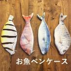 ペンケース 魚デザイン 個性的 小物入れ フィッシュ オモシロ小物 ジッパー 通学 筆箱 リアル 可愛い