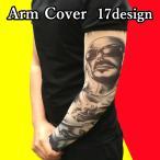 タトゥー アームカバー アームウォーマー 男女兼用 レディース メンズ 女性 男性 紫外線防止 おしゃれ かっこいい 簡単着脱 ストッキング 伸縮 雑