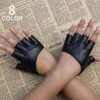 手袋 フィンガーレスグローブ 指なし手袋 レザー調 レディース フェイクレザー シンプル 無地 スマホ手袋