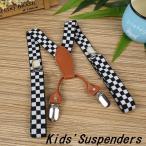 サスペンダー キッズ 男の子 女の子 吊りバンド ファッション小物 4点留め 長さ65cm 幅2.5cm チェック 白 黒 グレー フォーマル インフ