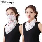 スカーフマスク フェイスマスク フェイスガード フェイスカバー レディース 女性 女の子 ファッション小物 衛生日用品 2way 飛沫防止 日焼け防止