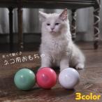 ネコ用おもちゃ ペットトイ 猫 ペットグッズ ペット用品 ボール 充電式 自動 オート 光る 無地 ローズピンク ホワイト グリーン シンプル 楽しい