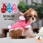 ペット用ウェア ドッグウェア パーカー うさ耳 うさ耳パーカー ウエア 犬 イヌ ワンちゃん 洋服 お洋服 可愛い かわいい ペット用 動物用 アニマ
