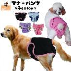 犬用サニタリーパンツ 犬用マナーパンツ 生理用パンツ 生理パンツ おむつカバー ケアパンツ 小型犬用 中型犬用 大型犬用 マジックテープタイプ テープ