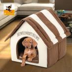 ペット用ハウス ペット用ベッド 犬小屋デザイン ドーム型ハウス ドーム型ベッド クッション 寝床 お昼寝 リラックスタイム 室内用 おしゃれ 可愛い