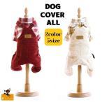 カバーオール ツナギ 裏起毛 ドッグウェア 犬服 犬用 ペット用 小型犬 重ね着風 つなぎ オールインワン オーバーオール チェック柄シャツ 袖あり