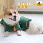 バスローブ ガウン M-XLサイズ ペット用品 小型犬 中型犬 わんちゃん用 犬用品 ペットタオル 犬用タオル 水遊び お風呂