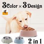 ペット用 犬猫兼用 食器 2in1 フードボウル ウォーターボウル エサ入れ 水入れ 餌入れ 取り外し可能 容器 プラスチック ステンレス 犬用 イヌ