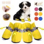 犬用 ペット用 犬の靴 犬靴 ドッグブーツ ドッグシューズ 保護シューズ 裏起毛 ドローコート 小型犬 中型犬 寒さ対策 防寒対策 あったかい 室内