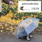 ペット用 犬用 傘 ペットアンブレラ 雨の日のお散歩 雨天のお散歩 レイングッズ 雨具 直径65cm 長傘 お散歩用品 おさんぽグッズ 小型犬 ペット