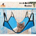 ペット用 ハンモック ハウス ベッド 吊り下げ フック付き 猫 キャット 猫専用 室内 ワンサイズ ペット用品 寝床 ペットハウス リラックス 可愛い