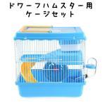 小動物用ケージ一式 ドワーフハムスター用 ケージセット 飼育ケージ 飼育ケース 飼育セット ゲージ 天井クリアカラー ペット用品 給水器 餌入れ 食器