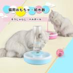 ウォーターサーバー ウォータボトル 自動給水器 水飲み器 ネコじゃらし ベルボール おもちゃ 玩具 猫用品 ペット用品 ストレス解消 ネコ用 ねこ用